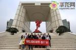 网络名人重庆探访长江经济带 首日感受科技人文魅力 - 重庆新闻网