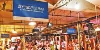 重庆100家菜市场将支持手机付款 - 重庆新闻网