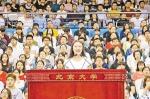 北京大学开学典礼 这个重庆女孩代表万名新生发言 - 教育厅