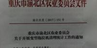 渝北区:公安驻农机警务室指导变型拖拉机清理统计工作 - 农业机械化信息