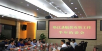 垫江县召开脱贫攻坚工作半年约谈会 - 扶贫办