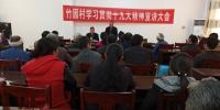 黔江区林业局:扎实开展十九大宣讲进农村活动 - 林业厅