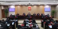 区第十八届人大常委会举行第十一次会议 - 人民代表大会常务委员会