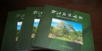 《黔江名木古树》画册正式出版与读者见面啦 - 林业厅