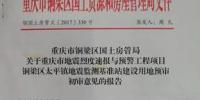重庆市铜梁区加快推动市地震烈度速报与预警工程项目建设 - 地震局