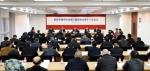 市律师协会召开第六届理事会第十一次会议 - 司法厅