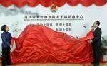 市检察院举行老干部迎新春茶话会 - 检察