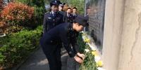石柱警方:继承先烈遗志 誓做人民卫士 - 公安厅