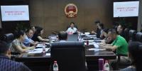 区十八届人大常委会召开第二十二次主任会议 - 人民代表大会常务委员会