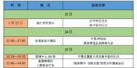 渝洽会正式更名西洽会 25至28日在渝举行 - 重庆晨网