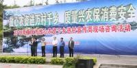 重庆市2018年放心农资下乡进村宣传周现场咨询活动在巴南石滩启动 - 农业厅