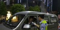 全市集中开展酒驾毒驾统一整治行动 - 公安局公安交通管理局
