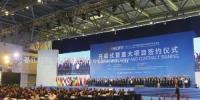 开幕式暨重大项目签约仪式 记者 王京华 摄 - 投资