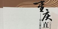 《重庆直辖时刻》首发 记录重庆直辖过程 - 重庆晨网