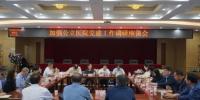 市卫生计生委赴天津、青海考察学习加强公立医院党的建设工作 - 卫生厅