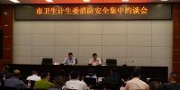 重庆市卫生和计划生育委员召开委属(代管) 单位消防安全集中约谈会 - 卫生厅