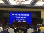 重庆市第六次卫生服务调查工作动员暨培训会顺利召开 - 卫生厅