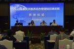 重庆市举办医养结合管理知识培训班 - 卫生厅