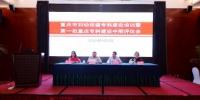 加强妇幼专科建设  提升机构服务能力—重庆市2018年妇幼保健重点专科建设培训会成功举办 - 卫生厅
