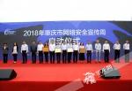 重庆网络安全宣传周启动 未来6天系列活动精彩不停 - 妇联