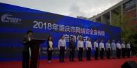 我局组织开展2018年重庆市信息通信行业网络安全宣传周活动 - 通信管理局