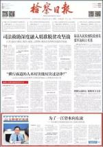 「大检察官访谈」贺恒扬:为了一江碧水向东流 - 检察