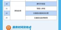 重庆交巡警发布流动车管所11月出行服务计划 - 公安局公安交通管理局