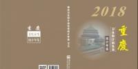 《2018年重庆卫生和计划生育统计年鉴》公开发行 - 卫生厅