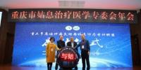 重庆市恶性肿瘤支持与姑息诊疗专科联盟正式成立 - 卫生厅