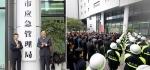 重庆市应急管理局挂牌 - 安全生产监督管理局