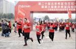 第二十届北京希望马拉松重庆行活动在大学城青年广场鸣笛起跑 - 卫生厅