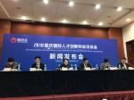 2018重庆国际人才创新创业洽谈会将呈现三大特点 - 重庆新闻网