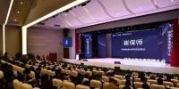第五届中国未来学校大会:建设未来学校,培育时代新人 - 教育厅