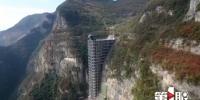 """""""神女天梯""""今天试运行:悬崖上的垂直观光旅游,了解一下! - 重庆晨网"""
