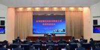重庆市检察机关安全稳定工作电视电话会议召开 - 检察