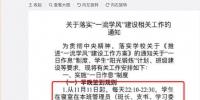 重庆一高校要求学生早晚签到,并建议早起签到点离宿舍一千米 - 重庆晨网
