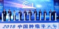 2019中国肿瘤学大会新闻发布会召开 - 卫生厅