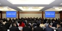 重庆财政工作会议召开 - 财政厅