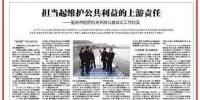 担当起维护公共利益的上游责任——重庆市检察机关开展公益诉讼工作纪实 - 检察