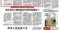 重庆检察:一份建议让近三万亩饮用水源得到净化 - 检察