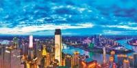 蓝天下的重庆主城。(本报资料图片)记者 齐岚森 摄 - 重庆新闻网