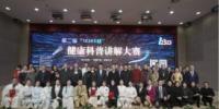 """重庆市卫生健康系统第二届""""12320杯""""健康科普讲解大赛成功举办 - 卫生厅"""