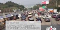 成渝环线渝遂段迎来返程高峰,G93沙坪坝收费站排长龙 - 重庆晨网