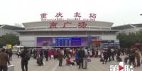 铁路出行迎返程高峰 重庆到广州上海普速列车趟趟爆满 - 重庆晨网