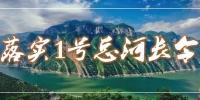重庆检察机关开展专项行动集中巡查污水直排偷排乱排 - 检察
