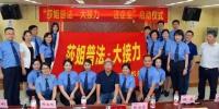 """原创:重庆第三批""""莎姐""""讲师团11名成员携课上线,可以预约啦! - 检察"""