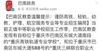 巴南区教委:这两所学校涉嫌招生欺骗 - 重庆晨网