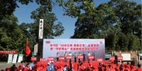 永川区开展守护青山主题志愿服务活动 - 林业厅