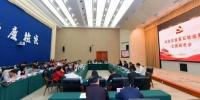 重庆市检察院召开第五轮巡察工作动员会暨培训会 - 检察