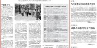 重庆:扛起长江上游保护的法律监督责任 - 检察